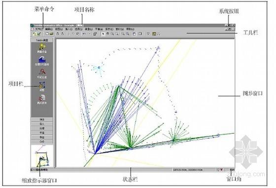 Trimble Geomatics Office(TGO)软件使用讲解