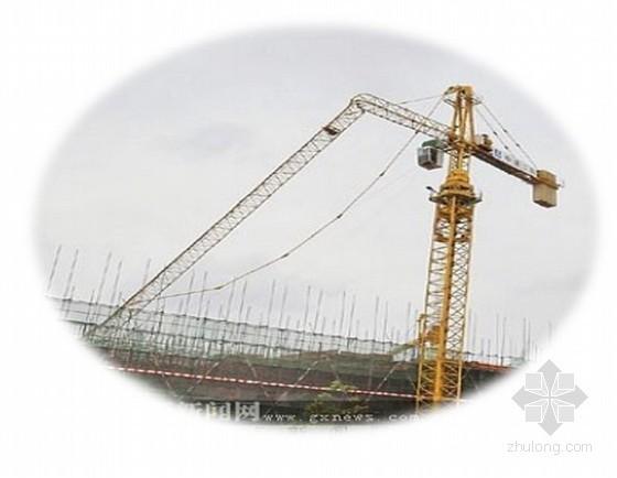 [浙江]建筑起重机械安全检查要点及管理措施(全面详细)