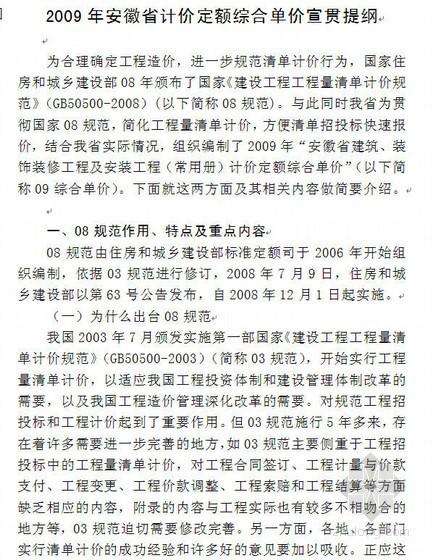 2009年安徽省计价定额综合单价宣贯材料(45页)