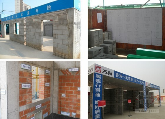 建筑工程砌体分项工程工序及工艺流程汇报