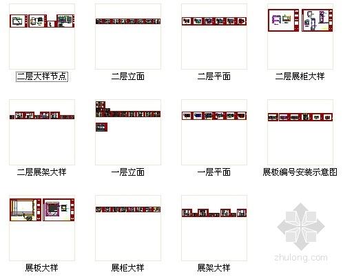 [上海]开发新区现代陈列馆室内装饰设计施工图缩略图