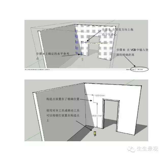 最全SketchUp建筑小插件_5