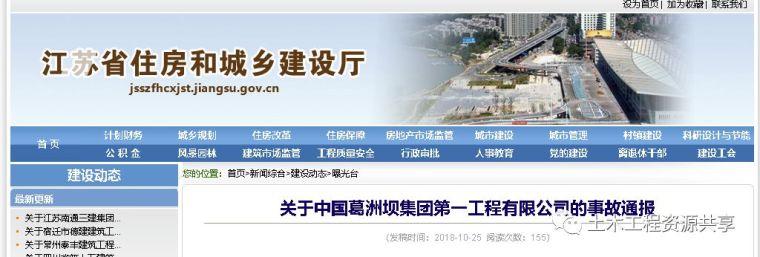 南京一桩基工程工地发生机械伤害生产安全事故,致1人死亡!