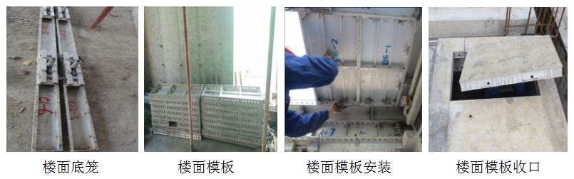 万科拉片式铝模板工程专项施工方案揭秘!4天一层,纯干货!_38