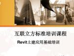 BIM-Revit土建应用标准培训(30页)