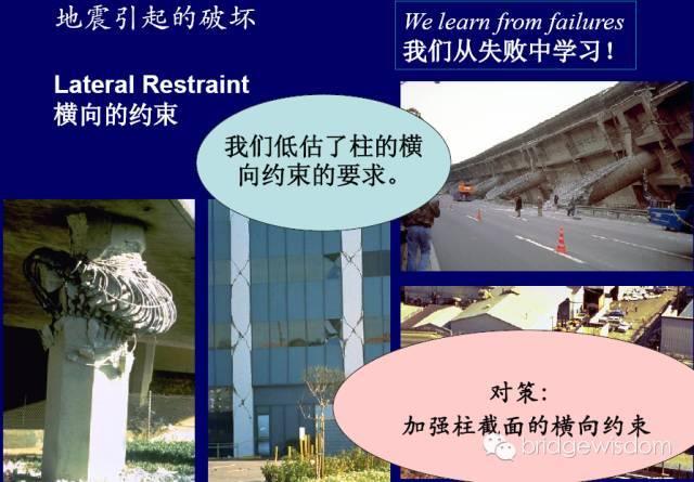 桥梁结构抗震设计核心理念_8