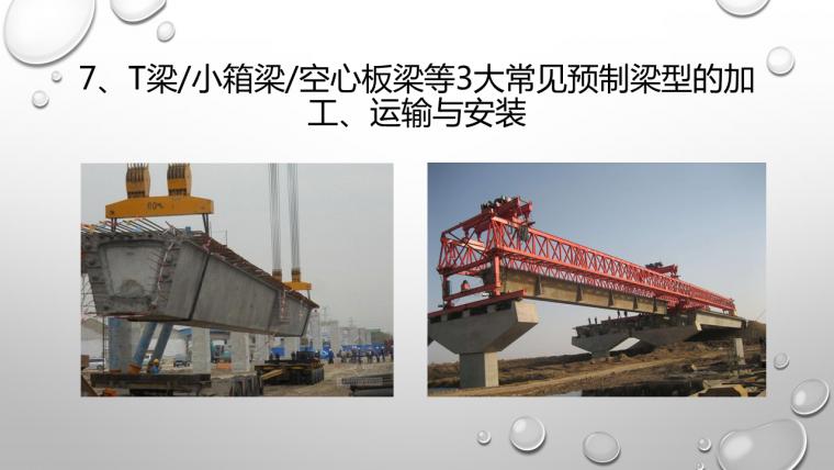 [套餐]市政工程施工技术速成班2018版(道路+桥梁+地下工程)[_20
