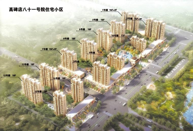 [河北省]剪力墙结构高层住宅楼工程施工组织设计方案