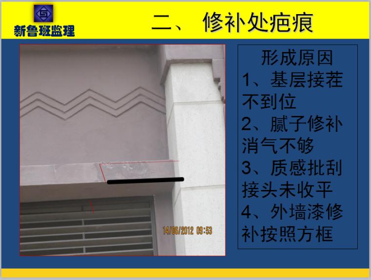 外墙保温和外墙涂料施工规范培训讲义(72页,图文丰富)-修补处疤痕