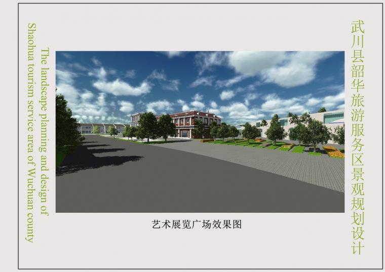 武川县韶华旅游服务区景观规划设计_9