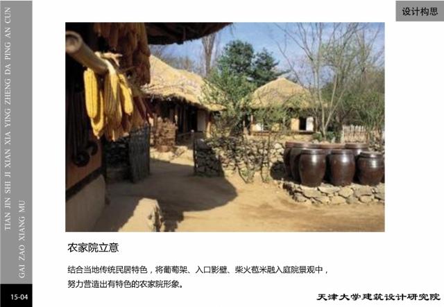 蓟县大平安村改造项目—天大院绿色地产设计中心