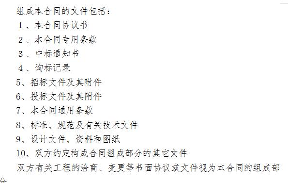 成都传化联运集配中心工程总承包合同(共79页)_3