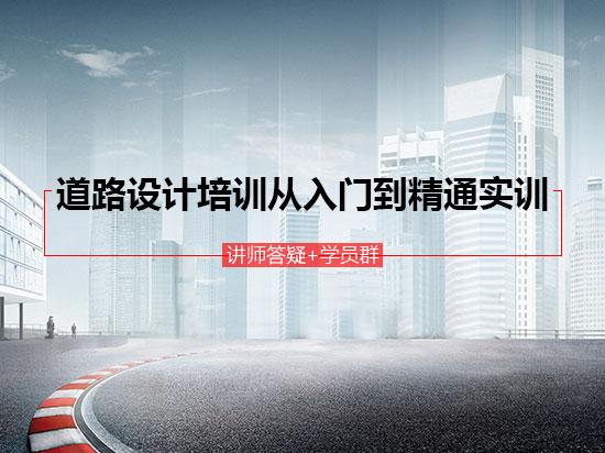 道路设计培训从入门到精通全过程实训(讲师答疑/鸿业纬地软件教程/施工图设计培训)