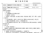 新疆建工集团施工技术交底(共91页)