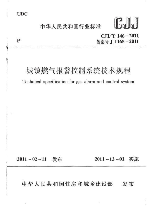 CJJ 146T-2011《城镇燃气报警控制系统技术规程》2011.12.1实施
