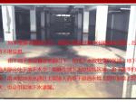 地下室聚胺脂防水涂料施工技术交底