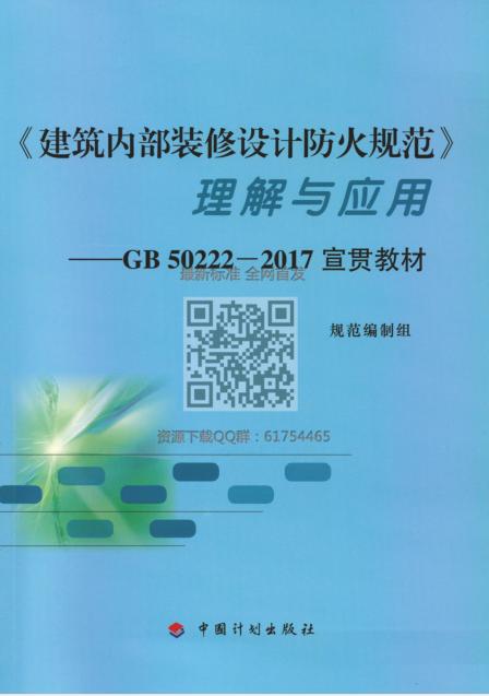 《建筑内部装修设计防火规范》理解与应用-GB 50222-2017宣贯教材