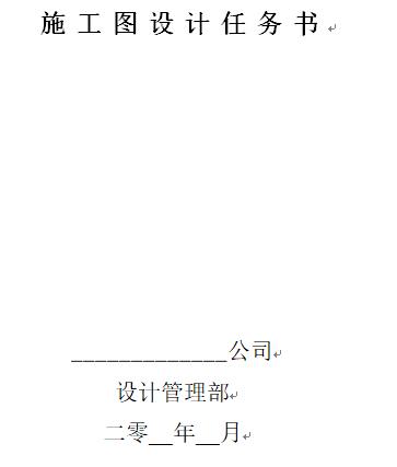 万科地产集团有限公司设计任务书(电气)