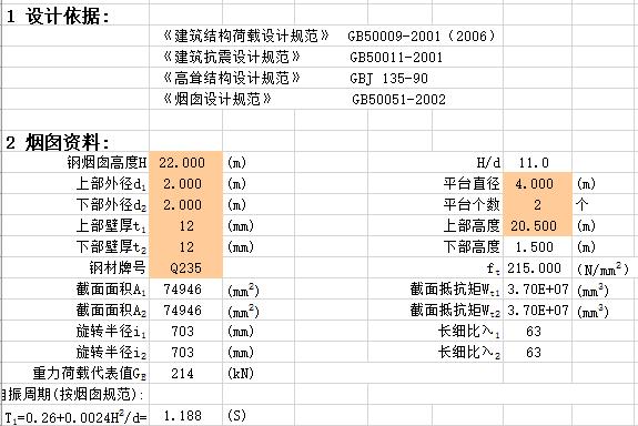 51m钢烟囱(自立式)结构设计计算excel表