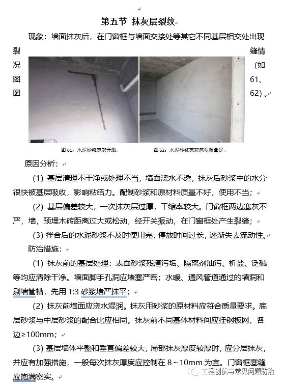 建筑工程质量通病防治手册(图文并茂word版)!_85