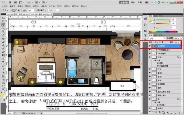 室内设计必学技能:彩色平面图PS教程_65