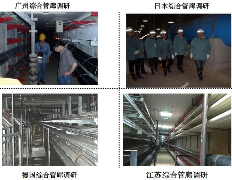《城市综合管廊工程技术规范》GB50838-2015修编解读PPT_3