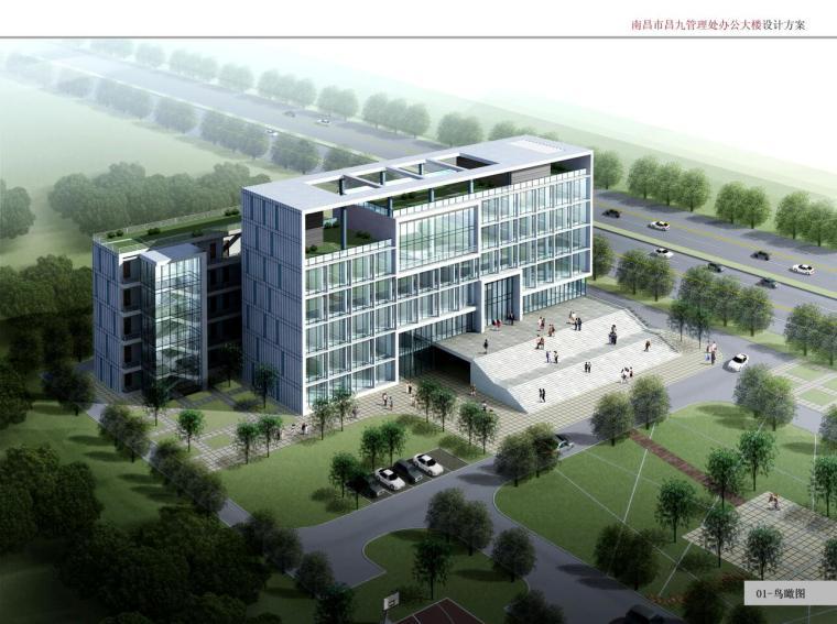 昌九办公楼建筑方案设计文本