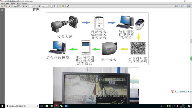 BIM技术在隧道施工阶段的应用小结