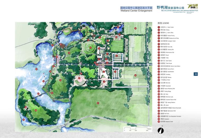 国家湿地公园概念性总体规划文本.pdf(82页)
