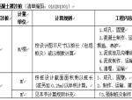 【全国】桩基工程量计算(共46页)