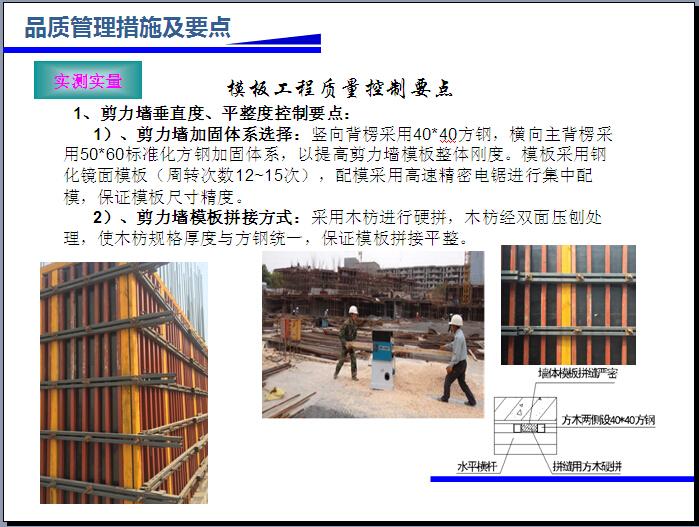 [石家庄]回迁房项目工程品质管理规划汇报(图文并茂)_5