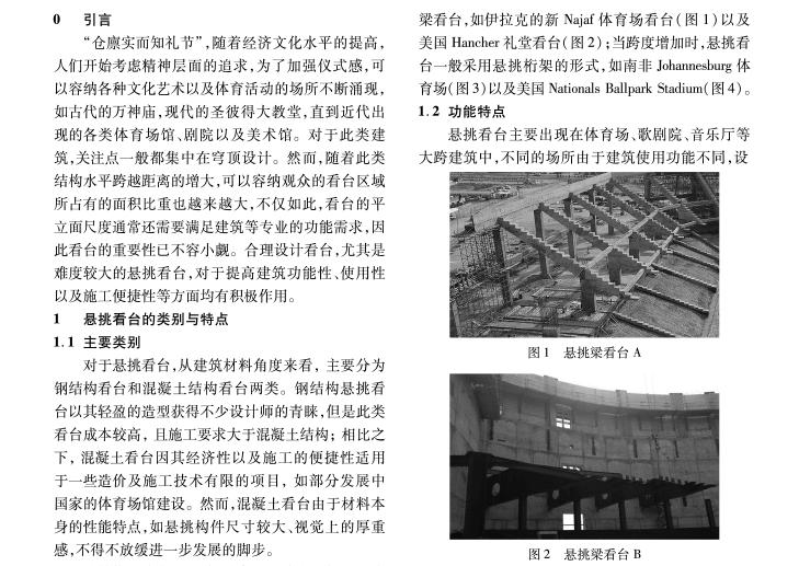 第六届全国建筑结构技术交流会论文集(下)_3