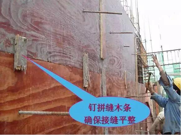 柱、墙模板这么施工,哪还有验收通不过的!_13