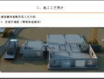 [上海]装配式建筑分析(案例分析)