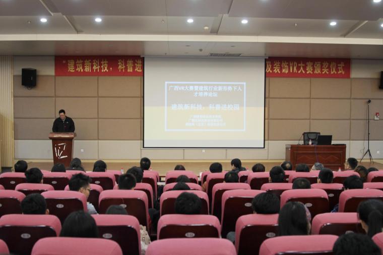 建筑行业人才培养论坛成功举办,广联达解读行业新趋势_2