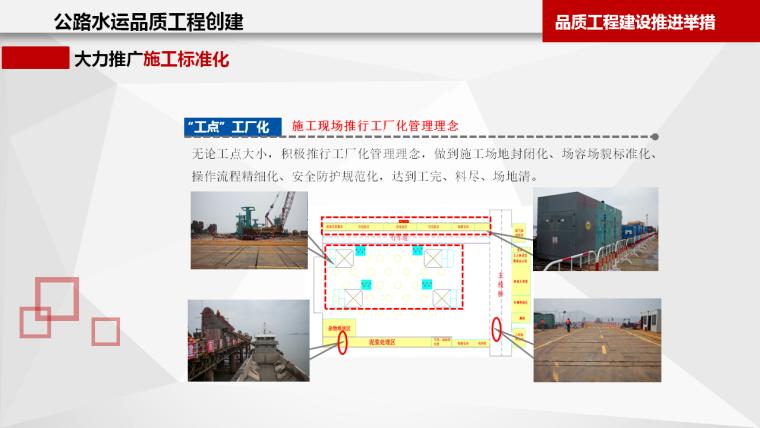 公路水运工程标准化做法图解,交通运输部打造品质工程_29