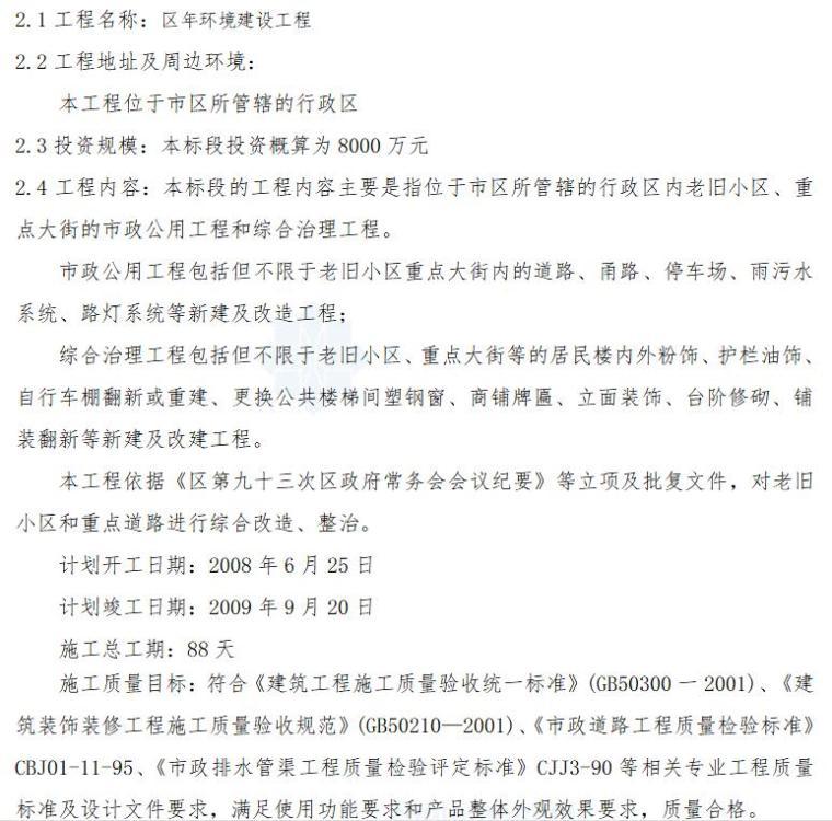 市政公用综合治理工程监理大纲(共154页)_3