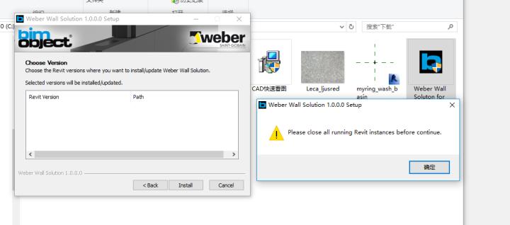 BIMobject对象安装不上,查不到revit路径,怎么解决?