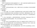 【成都】中电86代线纯废水站等土建工程招标文件(共135页)