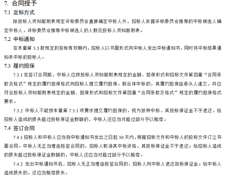 [成都]中电86代线纯废水站等土建工程招标文件(共135页)