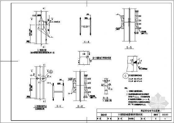 某设计院高层建筑钢结构节点图集