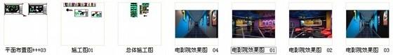 [天津]繁华商务中心室内娱乐现代影视城设计装修施工图(含效果)资料图纸总缩略图