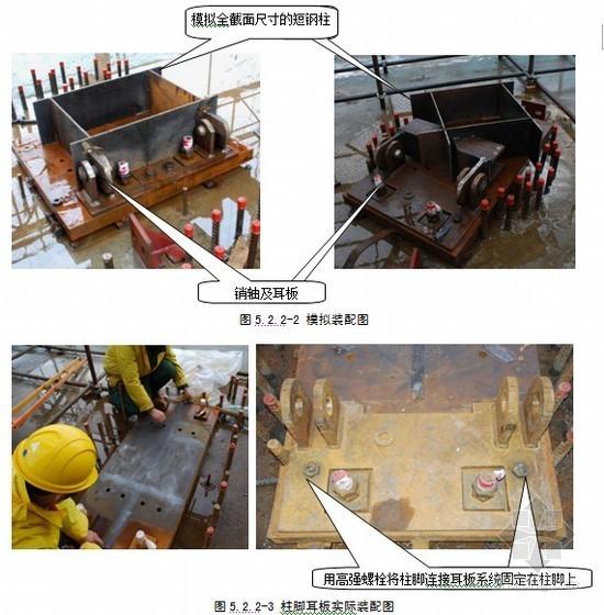 超重钢柱铰轴旋转法吊装工法
