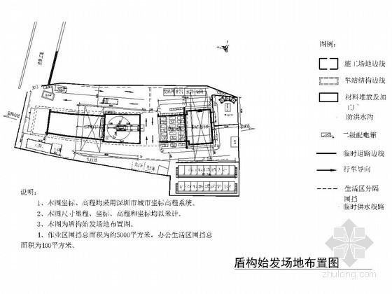 [广东]轨道交通工程盾构始发井明挖段45T门吊安装应急预案(附CAD图)