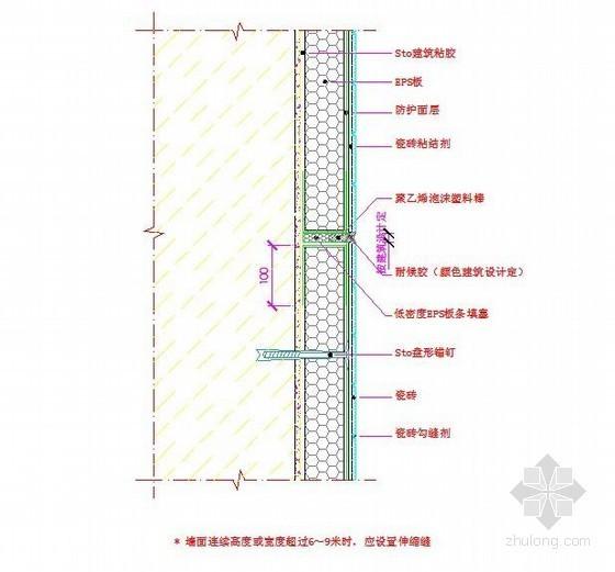 Sto瓷砖饰面外墙外保温体系伸缩缝构造详图