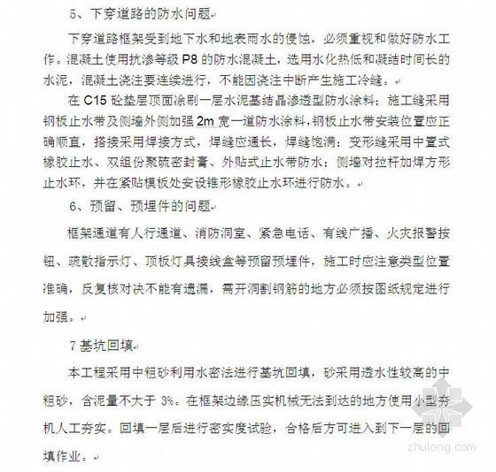 滨湖新区市政道路工程施工调查报告