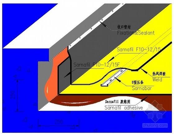暴露式屋面防水做法详图(渗耐满粘系统)