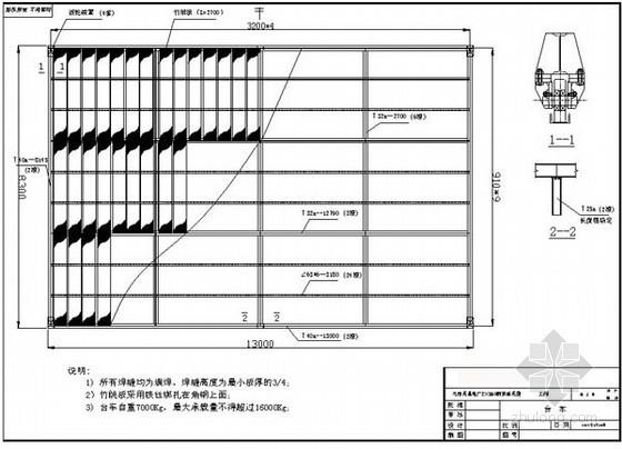 [江西]煤仓间钢煤斗制作安装施工方案