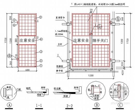 [湖南]建筑工程施工安全临边防护节点做法图