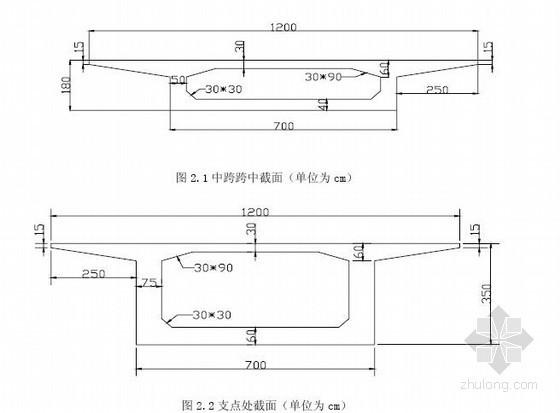 [学士]预应力混凝土连续箱形梁桥设计